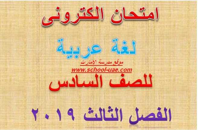 امتحان الكترونى لغة عربية للصف السادس فصل ثالث 2019 - مناهج الامارات