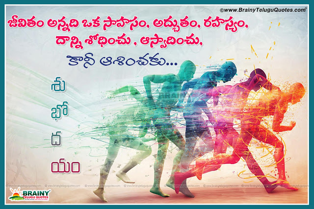 Quotes in Telugu, Telugu Best Quotes, Telugu Manchimaatalu, Inspirational Good Morning Quotes in Telugu
