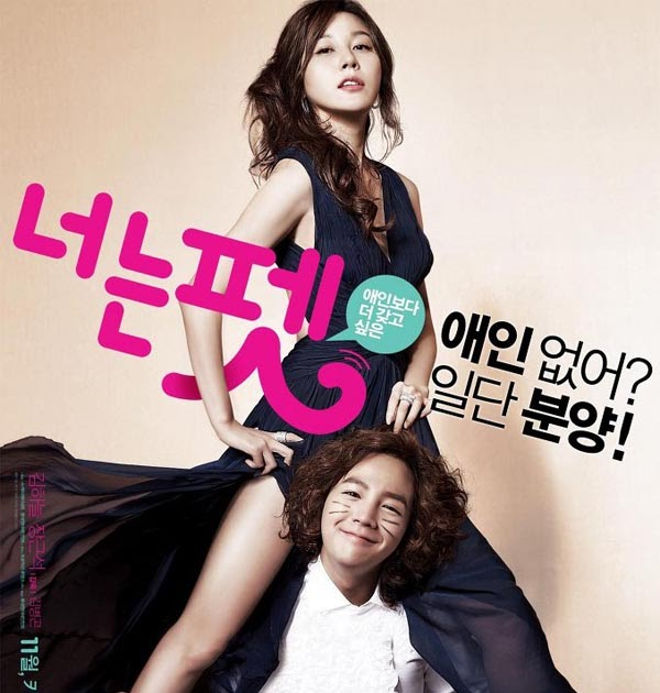 Live Streaming Sctv: Film Terbaru Jang Geun Suk 2011 'You're My Pet' Dikecam Di