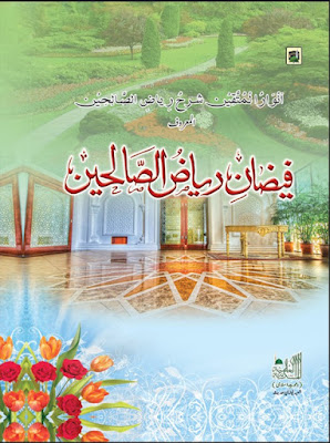 Download: Faizan-e-Riyaz-ul-Saliheen pdf in Urdu