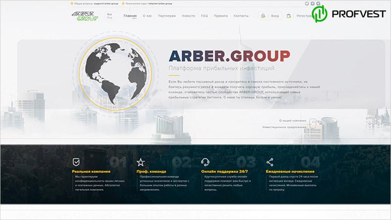 Новая платежка в Arber Group
