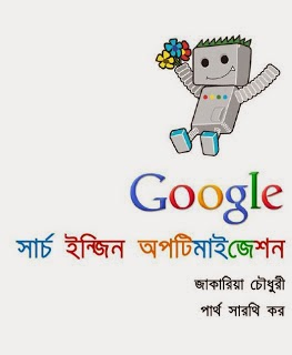 Learn SEO in Bangla by Rezowanul Alam