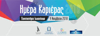 """Πανεπιστήμιο Ιωαννίνων:Με πολύ μεγάλη επιτυχία η εκδήλωση """"Ημέρα Καριέρας 2018"""