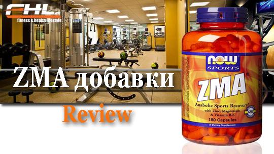 Какво съдържат Хранителни добавки ZMA - най-ниски цени на цинк, магнезий и витамин B6