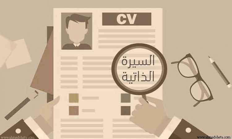 كتابة السيرة الذاتية للتوظيف | كيفية كتابة CV احترافي