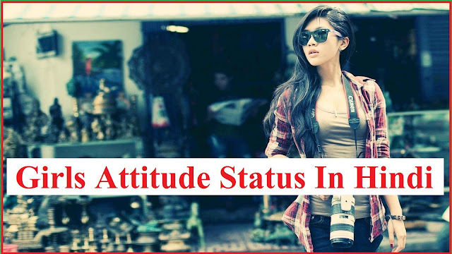 Girls Attitude Status In Hindi | Attitude Status In Hindi For Girl