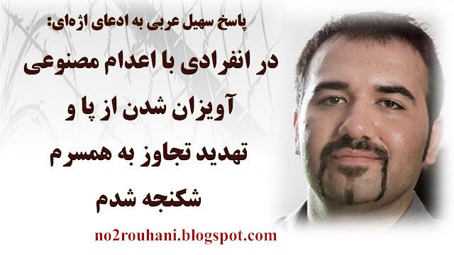 سهیل عربی زندانی سیاسی
