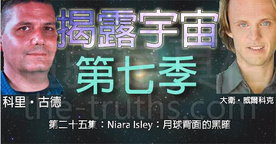 揭露宇宙:第七季第二十五集Niara Isley:月球背面的黑暗
