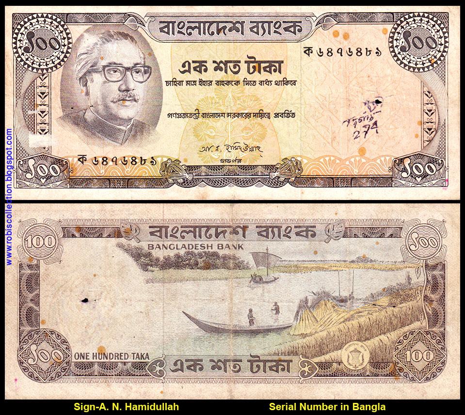 bank note of bangladesh  100 taka