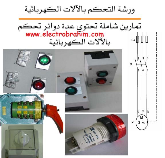 تحميل كتاب دوائر التحكم في المحركات الكهربائية
