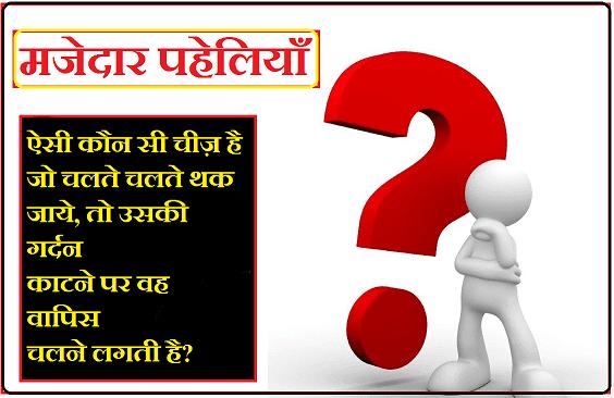 paheliyan in hindi with answer,Tough hindi paheliyan with answer,paheliyan,hindi paheliyan,