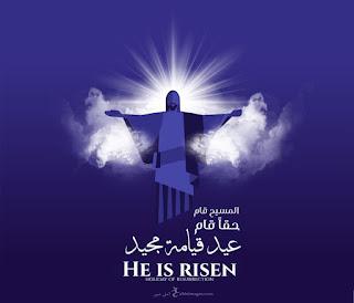 صور عيد القيامة المجيد 2019