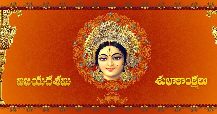 Vijayadashami greetings dussehra greetings in telugu dussehra vijayadashami greetings dussehra greetings in telugu dussehra sms importance of dussehra or vijayadashami legendary quotes m4hsunfo