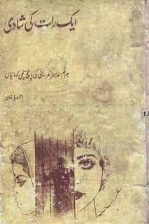 Aik Raat Ki Shadi Urdu Novel By Ahmed Yar Khan PDF Free Download