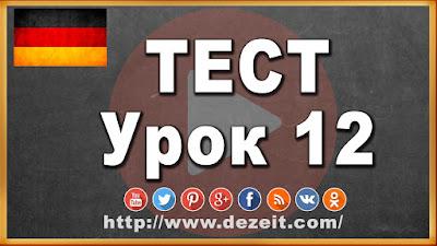 Немецкий язык тест уровень А1 Урок 12