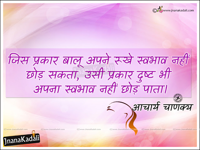 hindi quotes, chanakya hindi quotes with hd wallpapers, chanakya neethi sukthi, chanakya anmol vachan free download