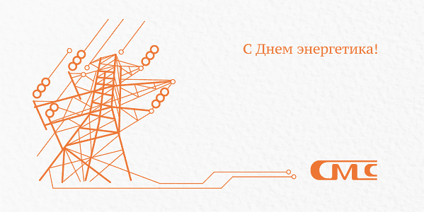 День энергетика, открытка СМС-ИТ