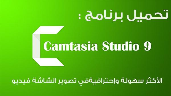 تحميل برنامج كامتازيا ستوديو camtasia studio 9 لتصوير الشاشة فيديو