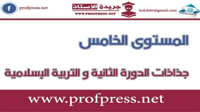 جميع جذاذات المستوى الخامس الدورة الثانية و جذاذات الممتاز في التربية الإسلامية
