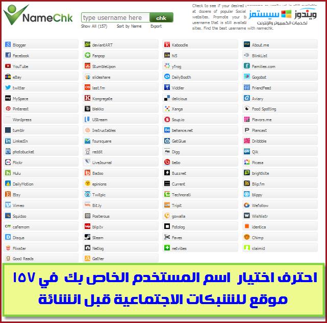 احترف اختيار  اسم المستخدم الخاص بك  في 157 موقع للشبكات الاجتماعية قبل انشائة