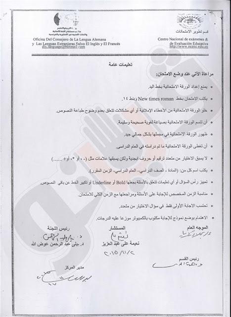 مواصفات الورقة الامتحانية للشهادة الثانوية (الصف الثالث الثانوى 2016) كل المواد