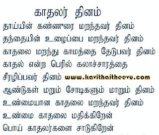 kathalar thina arivurai kavithai, kathalar thina kavithai, loers day advice poems in Tamil, Tamil kathalar thina arivurai image download, kathal arivrai varigal 2016.