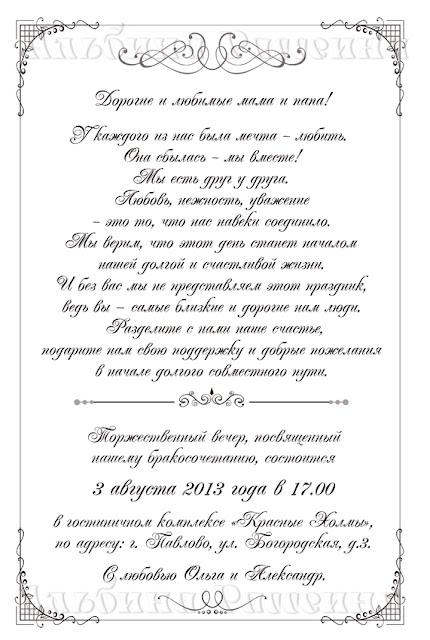 Текст приглашения на свадьбу для родителей.