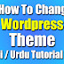 How To Change Wordpress Theme 2019