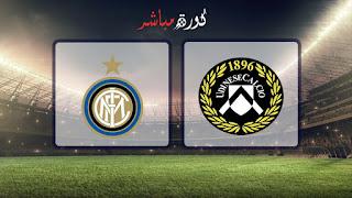 مشاهدة مباراة انتر ميلان واودينيزي بث مباشر 04-05-2019 الدوري الايطالي