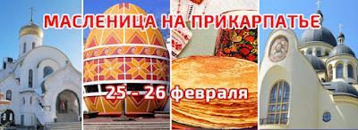 http://pilgrims.in.ua/ru/top-poezdki/programma2017-02-25prykarpattya.html