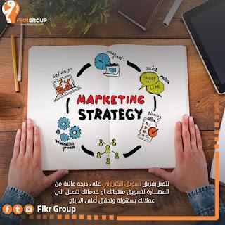 افضل شركات التسويق الالكتروني، برمجة مواقع ، حملات التسويق الالكتروني ، التسويق الالكتروني ، تطبيقات الهواتف الذكية ،الإعلانات المدفوعة ، سيو ، محركات البحث ، فكر جروب ، جوجل ، شركة تسويق الكتروني ، شركات تسويق الكتروني ، تصميم مواقع ، مبرمجي مواقع