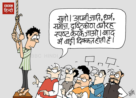 rohit vemula cartoon, dalit cartoon, cartoons on politics, indian political cartoon