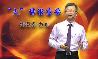 「火」伴很重要_花蓮博愛浸信會主日講道_謝榮泰 牧師