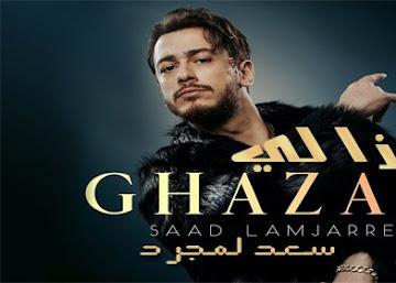 كلمات أغنية غزالي - سعد لمجرد
