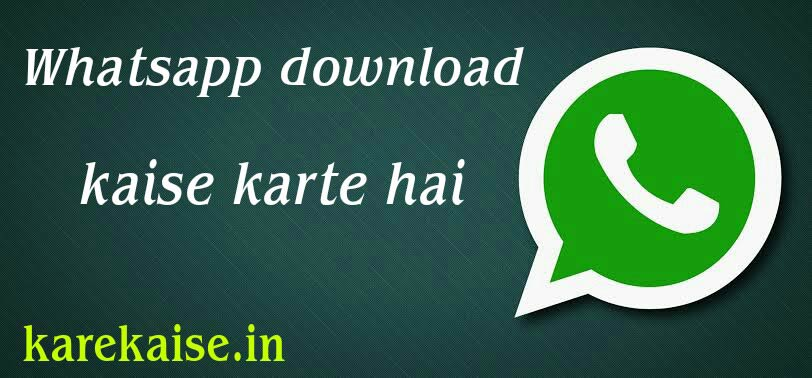 Whatsapp-kaise-download-kare