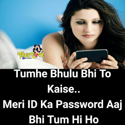 Tumhe Bhulu Bhi To Kese .. Meri ID ka Password Aaj Bhi Tum Hi Ho