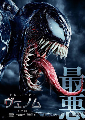Venom International Theatrical One Sheet Movie Poster