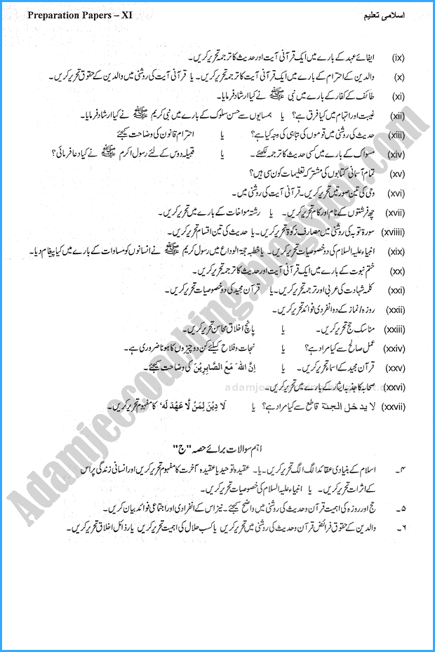 islamiat-11th-adamjee-coaching-guess-paper-2018-commerce-group