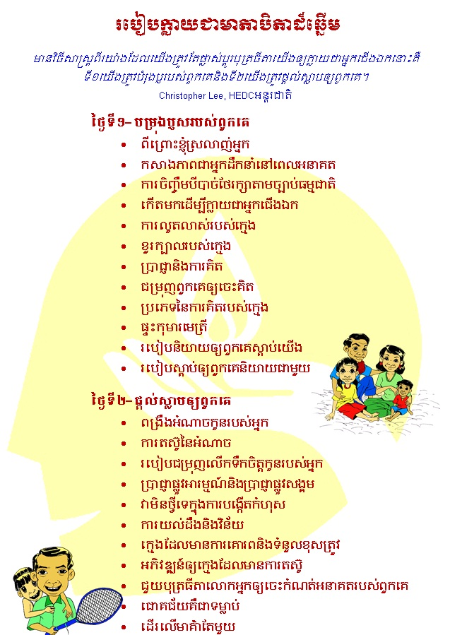 http://www.cambodiajobs.biz/2015/05/how-to-become-super-mom-and-super-dad.html