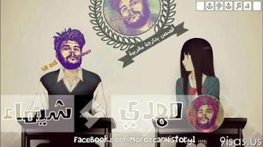 قصة مهدي و شيماء