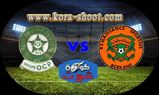 مشاهدة مباراة نهضة بركان وأولمبيك خريبكة بث مباشر 01-04-2019 الدوري المغربي