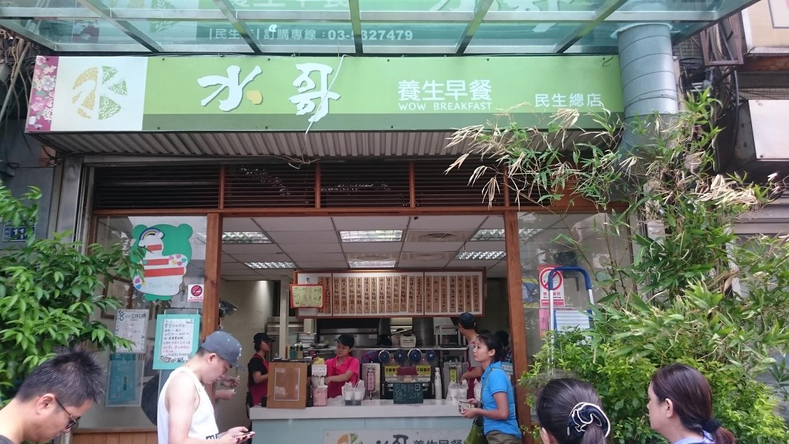 新竹X飯糰 -- 水哥早餐飯糰 - 蘋果的背包食堂