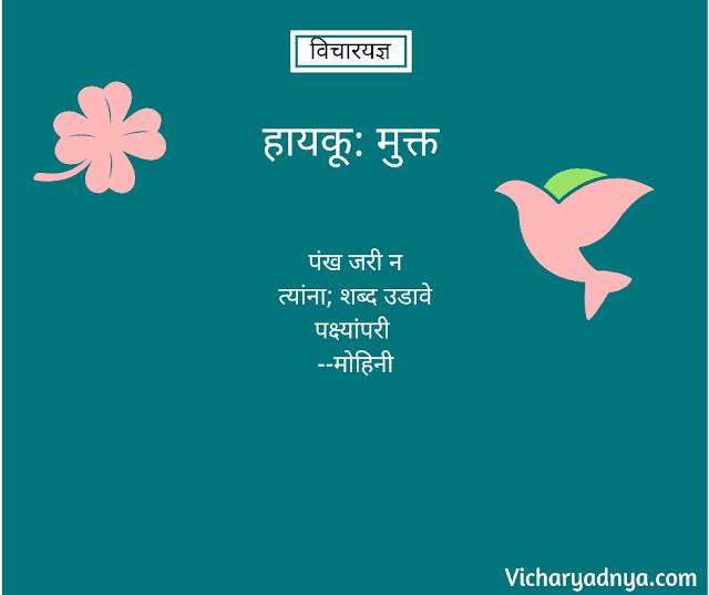 Text Image for Marathi Haiku Mukta