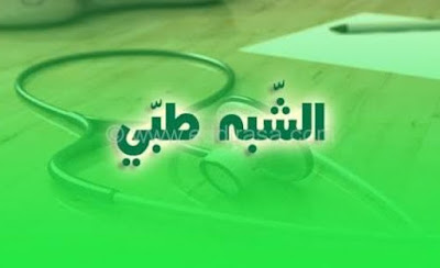 إعلان فتح التسجيلات في المعهد الوطني للتكوين العالي شبه الطبي ولاية البليدة  -- مارس 2019