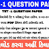 Gujarat TET 1 Answer key 2018 Download Question Paper & Solution By ojas