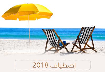انطلاق عملية إصطياف 2018  لمنخرطي مؤسسة محمد السادس