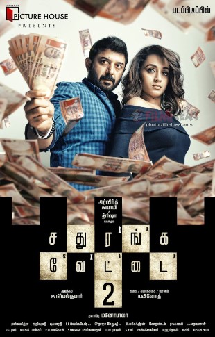 Trisha, Arvind Swamy next upcoming tamil movie Sathuranga Vettai 2 first look, Poster of Sathuranga Vettai 2 download first look Poster, release date