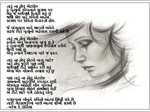 तारुं ना होवुं ऍटले!! Gujarati Kavita By Naresh K. Dodia