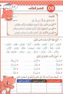 20 - كراس العطلة عربية سنة ثالثة