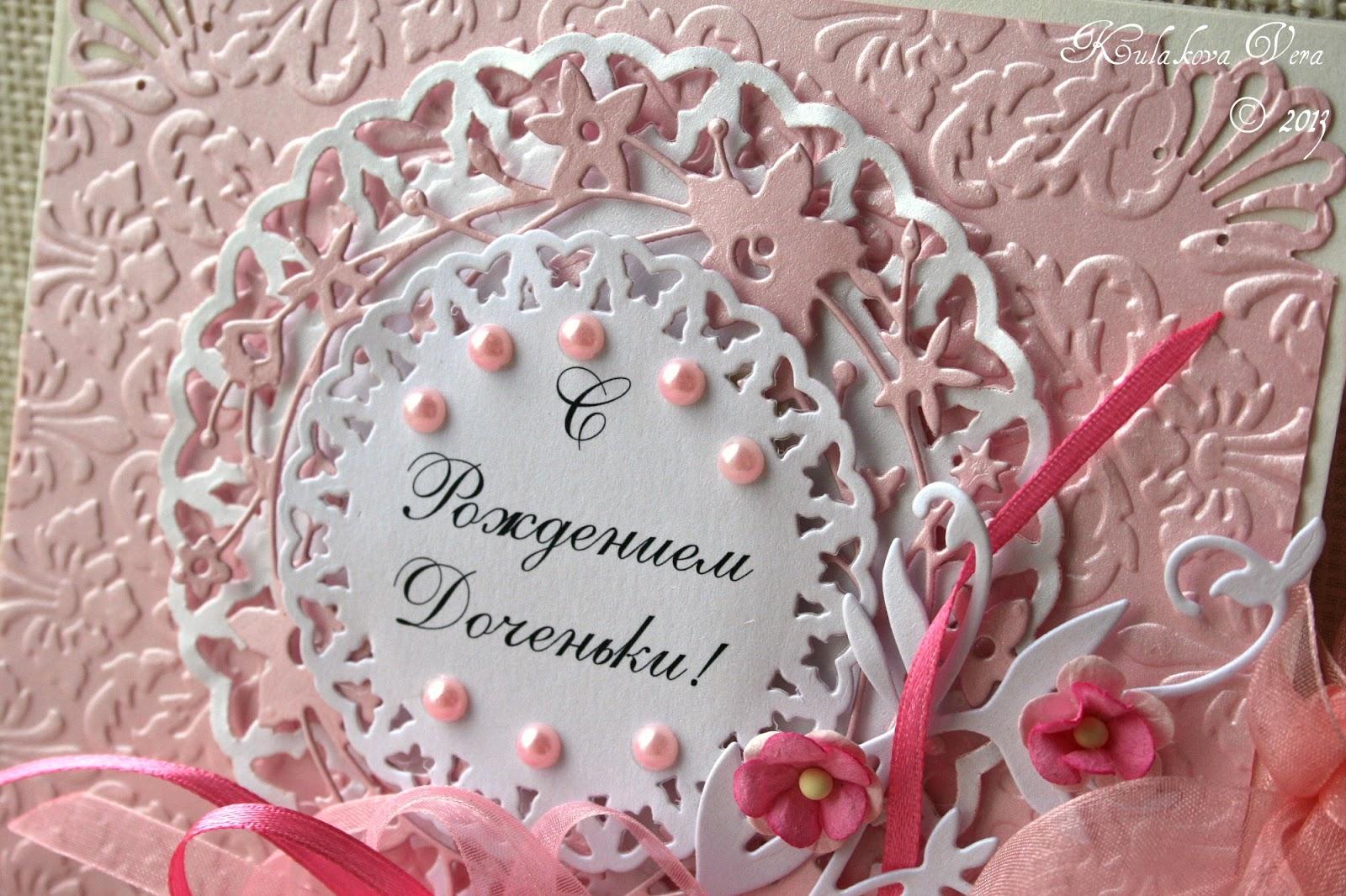 С рождением доченьки цветы картинки, открытки для